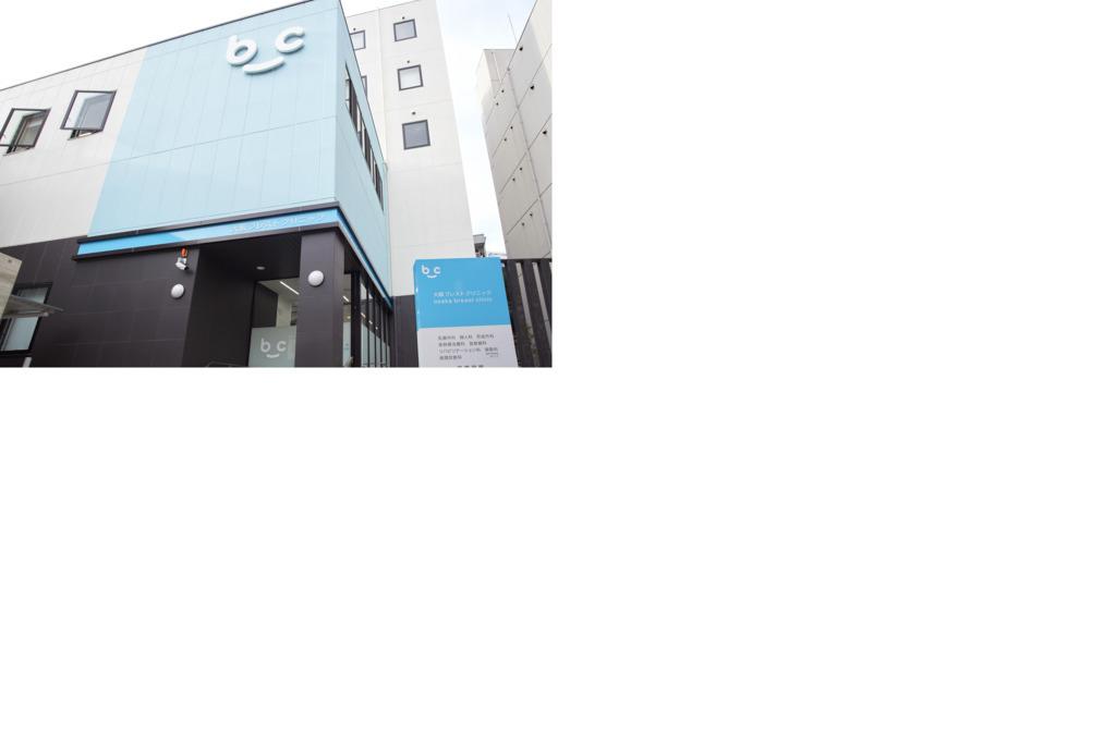 大阪ブレストクリニックの画像