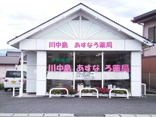 川中島あすなろ薬局の画像