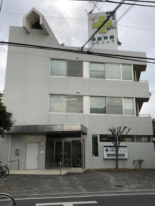 湘南斉藤クリニック(医療事務/受付の求人)の写真: