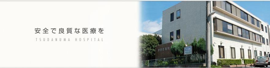 津田沼医院の画像