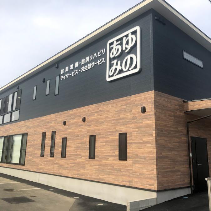 訪問ナース・リハビリステーションあゆみの伊賀支所の画像