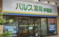 パルス薬局 手稲店の写真:株式会社パルスが運営しています。