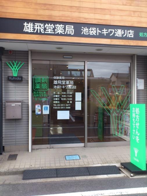 雄飛堂薬局 池袋トキワ通り店の画像
