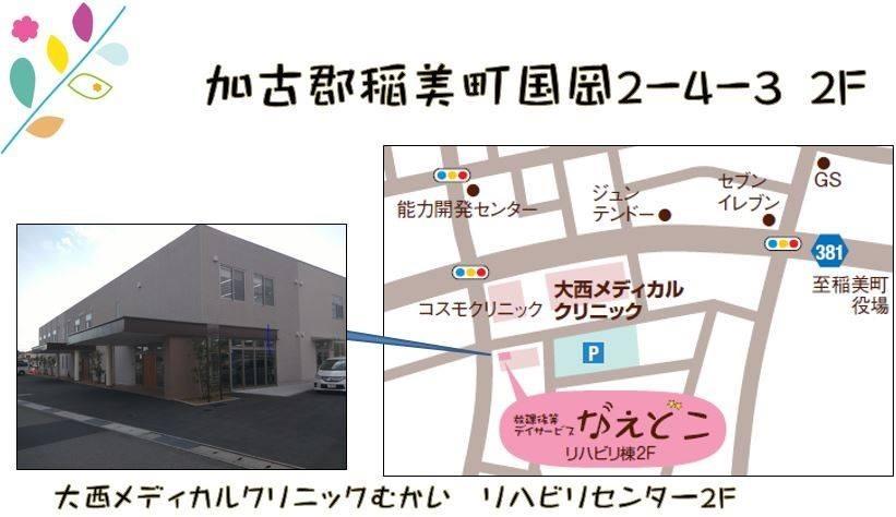 放課後等デイサービスなえどこの写真2枚目:稲美町役場から徒歩7分の場所に位置しています