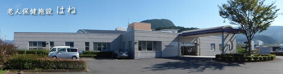 玖珠郡医師会立老人保健施設はねの画像