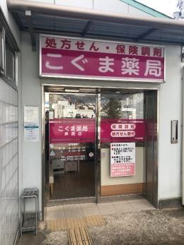 こぐま薬局 押熊店の写真1枚目: