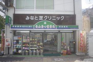 薬局桑山清心堂の画像