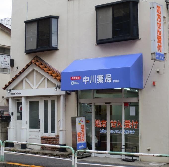 中川薬局田端店の画像