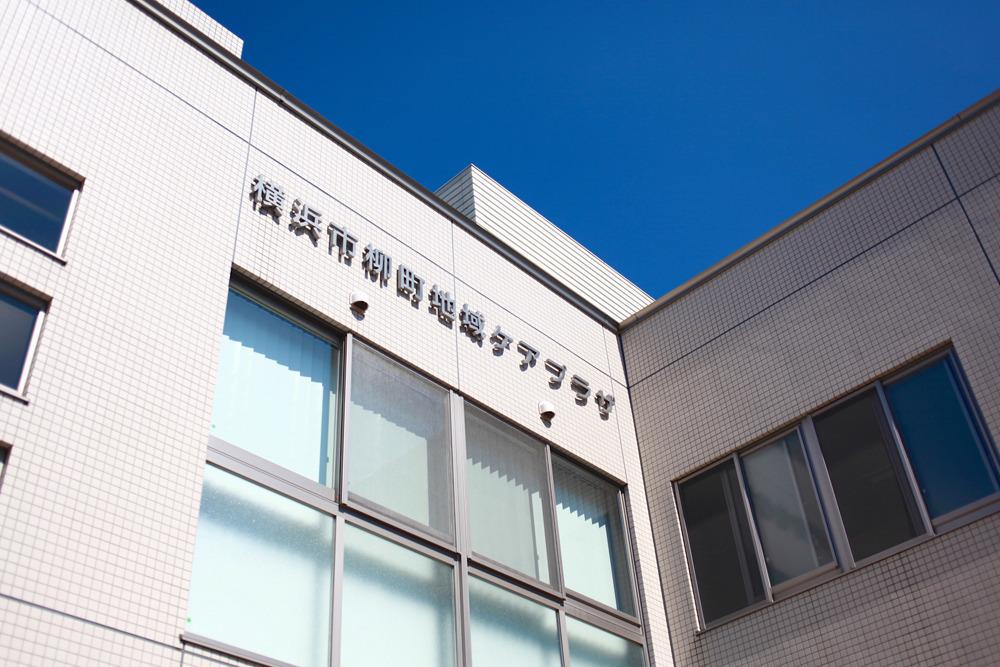 横浜市柳町地域ケアプラザの画像