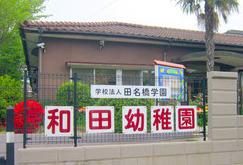和田幼稚園の画像