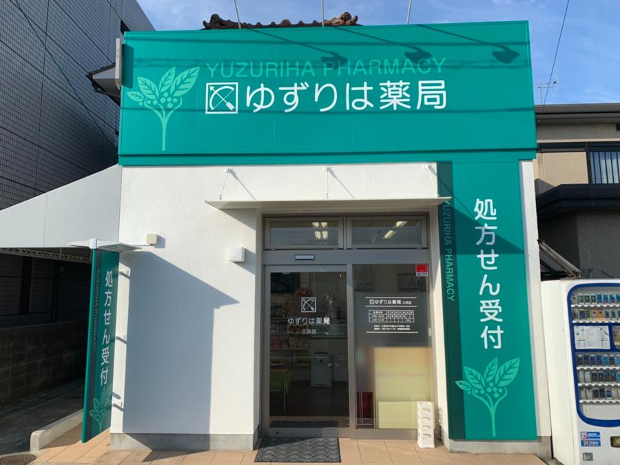 ゆずりは薬局 三浜店の画像