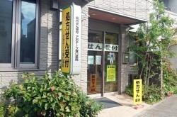 株式会社瀧川薬局 アポテーク塚口薬局の画像