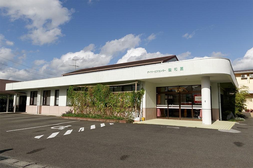 デイサービスセンター聖和園の画像