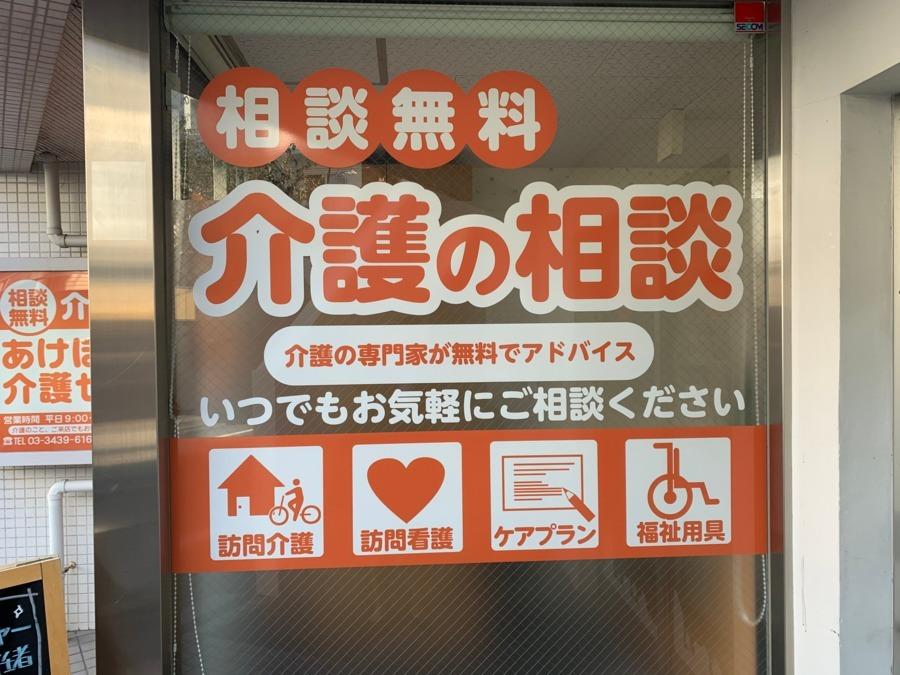 あけぼの介護センター東武練馬 訪問介護の画像