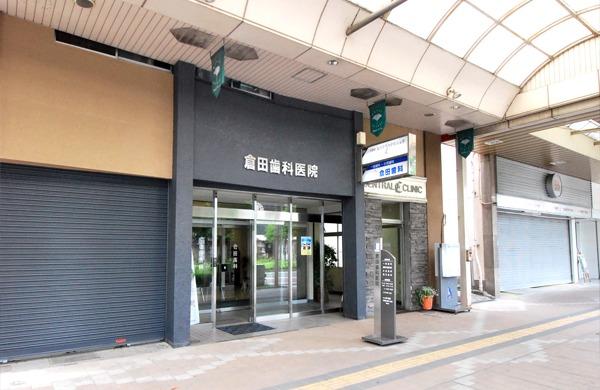 倉田歯科医院の画像