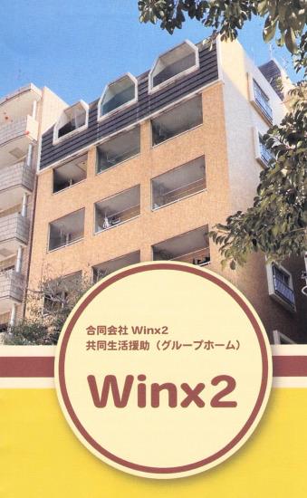 共同生活援助Winx2の画像