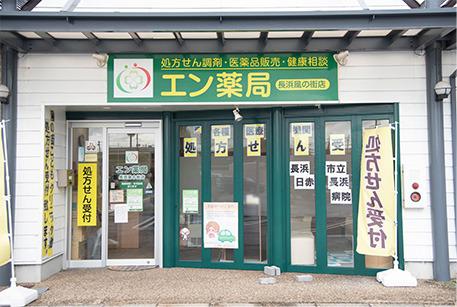 エン薬局長浜風の街店(薬剤師の求人)の写真: