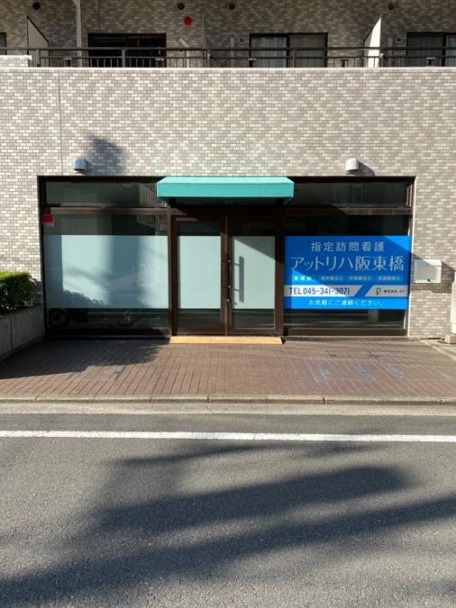 指定訪問看護アットリハ阪東橋の画像