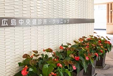 広島中央健診所(診療放射線技師の求人)の写真: