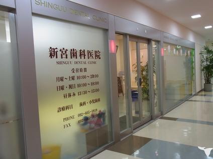 新宮歯科医院(歯科衛生士の求人)の写真:
