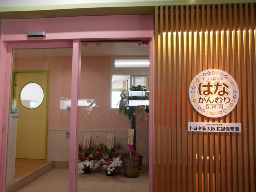 トヨタ新大阪 花冠保育園の画像