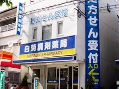 白菊調剤薬局 川西店の画像