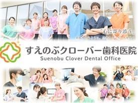 すえのぶクローバー歯科医院の画像