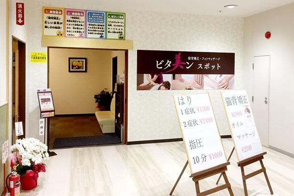 ビタ美ンスポットSANRI鍼灸整骨院の画像