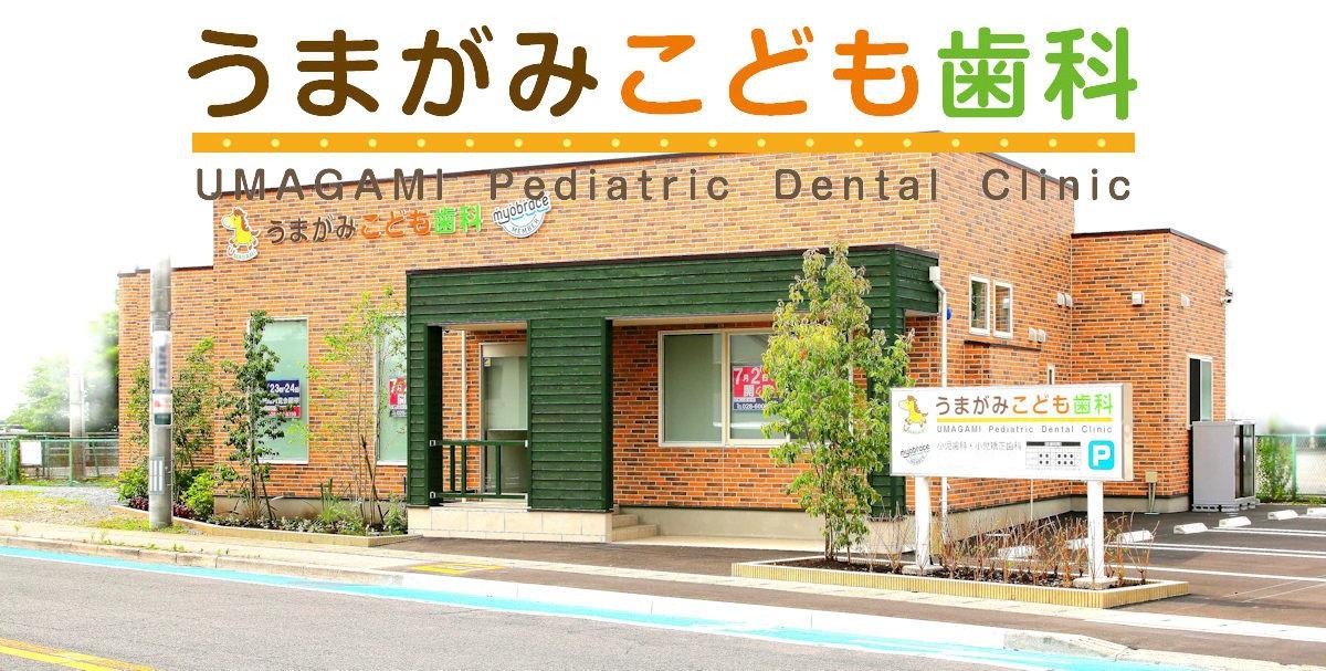 うまがみこども歯科の写真:外観