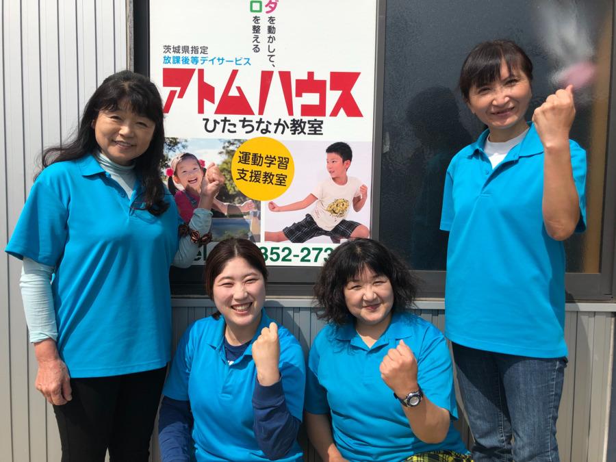 放課後等デイサービス 運動・学習支援教室アトムハウスひたちなか教室(児童指導員の求人)の写真:
