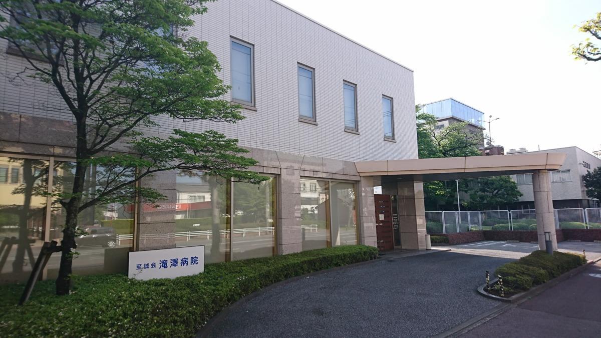 滝澤病院の画像