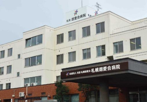 札幌朗愛会病院の画像