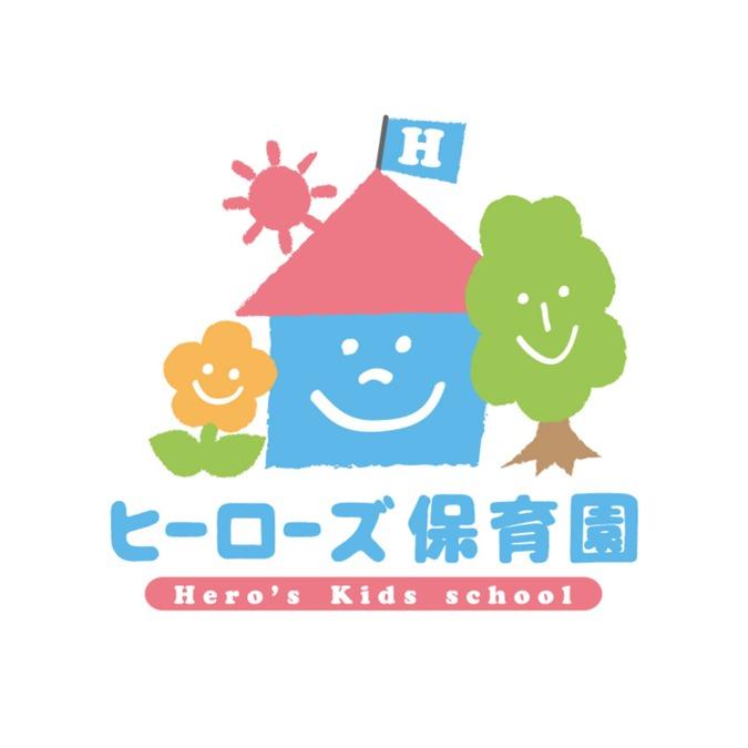ヒーローズ保育園 浜松東の画像