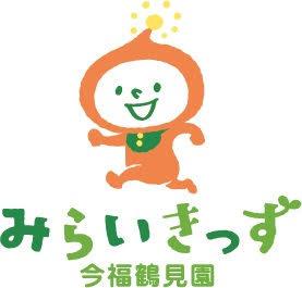 みらいきっず今福鶴見園の画像