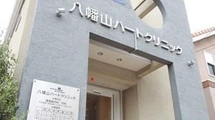 医療法人社団 天晴会 八幡山ハートクリニックの画像
