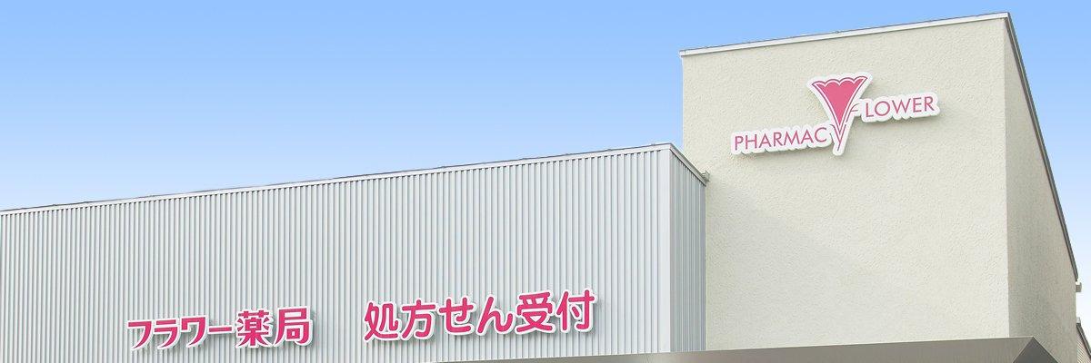 フラワー薬局舞鶴店の画像