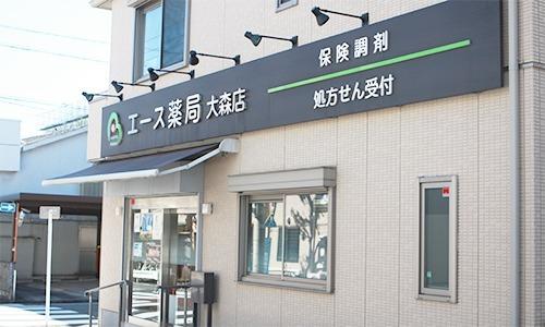 エース薬局 大森店の画像