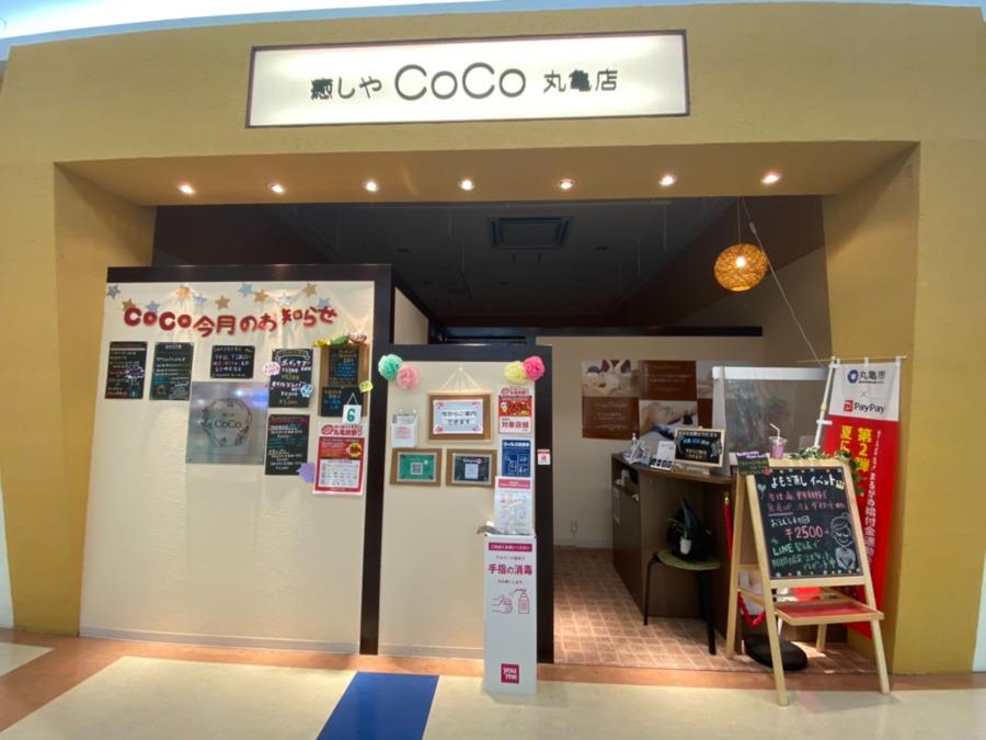 癒しやCoCo丸亀店の画像