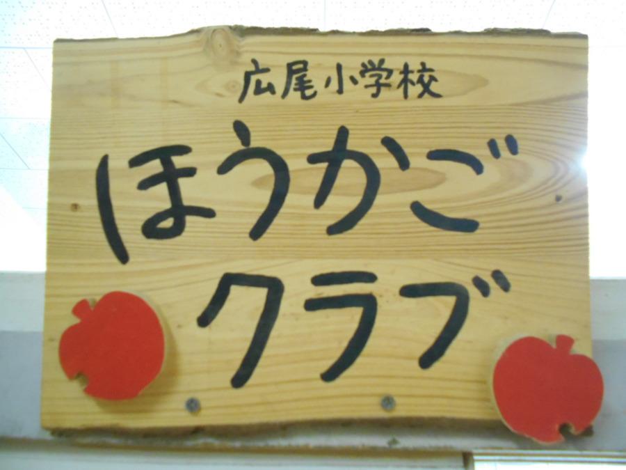 広尾小学校放課後クラブの画像