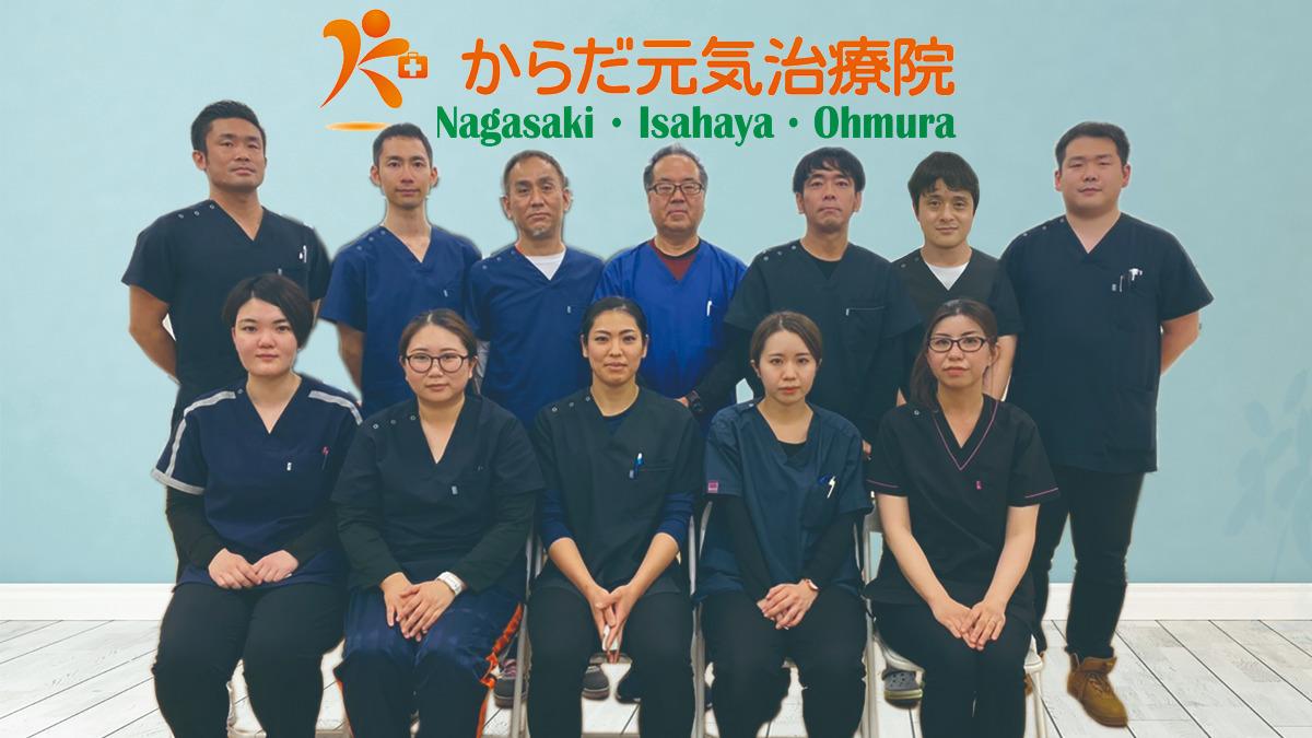 からだ元気治療院 長崎中央店の画像