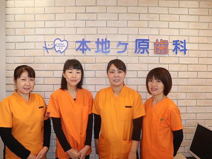 本地ケ原歯科の画像