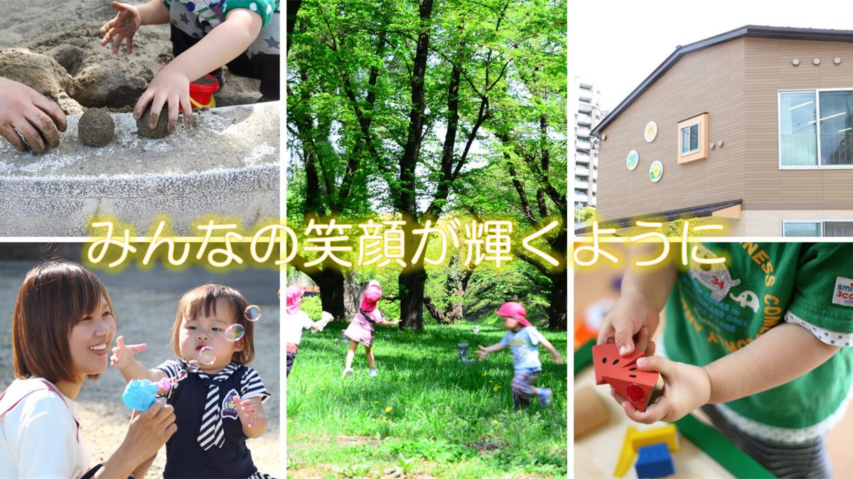 シエル小規模保育園 加賀の画像