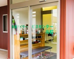 東濃デイサービスセンター 元町(介護職/ヘルパーの求人)の写真: