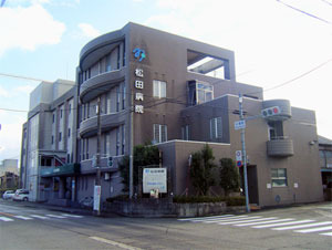 松田病院の画像