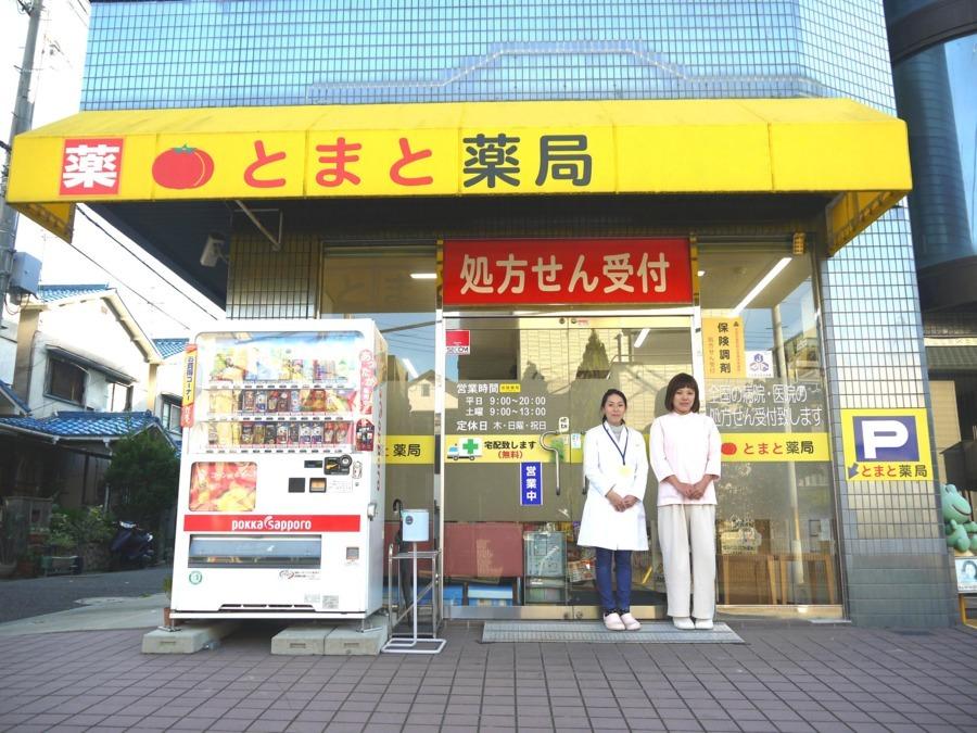 とまと薬局   本店の画像