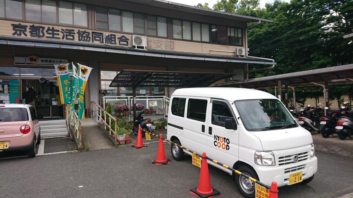 京都生協北ホームヘルプサービスの画像