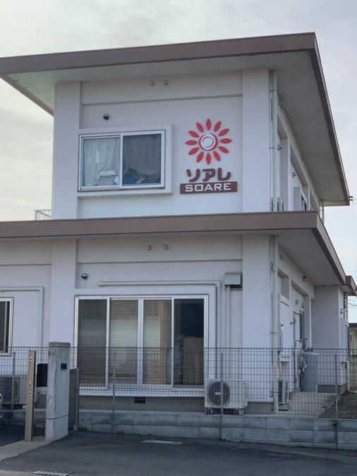 訪問介護ステーション ソアレの画像