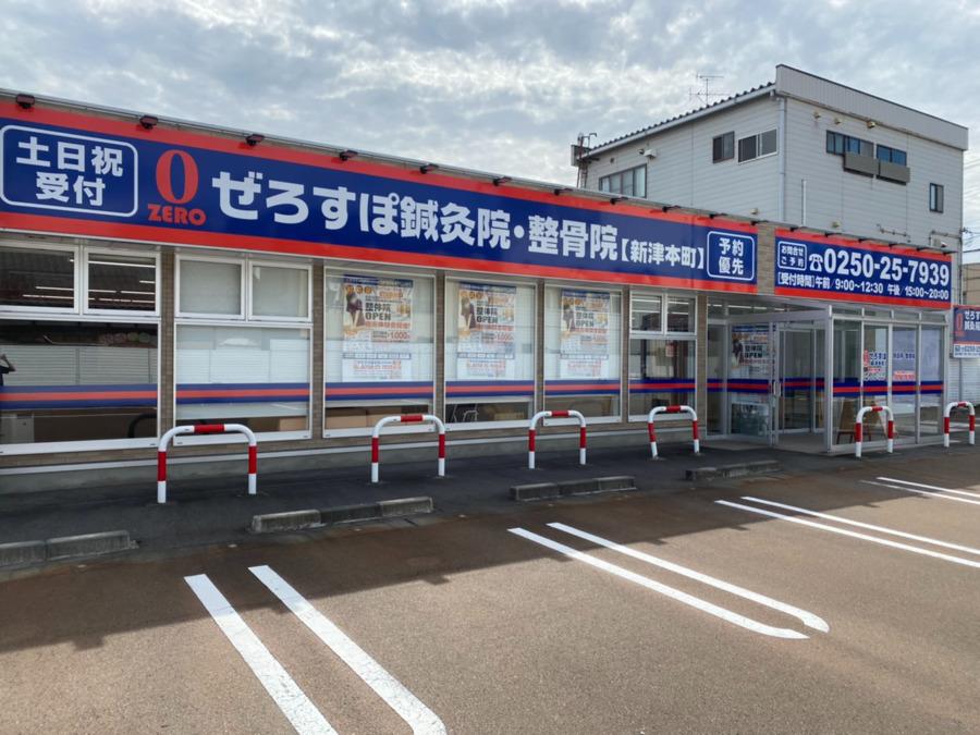 ぜろすぽ鍼灸院・整骨院/整体院 新津本町の画像