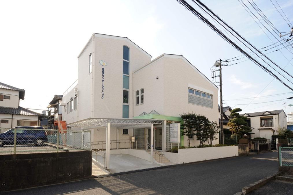 成田センタークリニックの画像