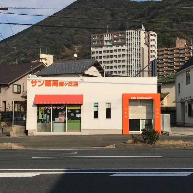 サン薬局霧ヶ丘店の画像